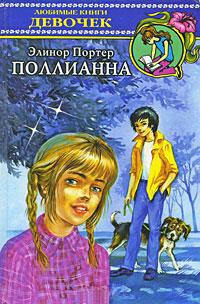 Книга « Поллианна » - читать онлайн
