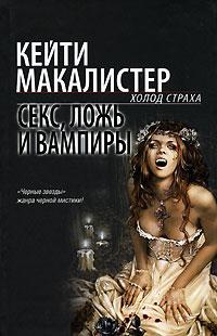 вампиры секс онлайн