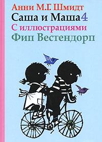Книга Саша